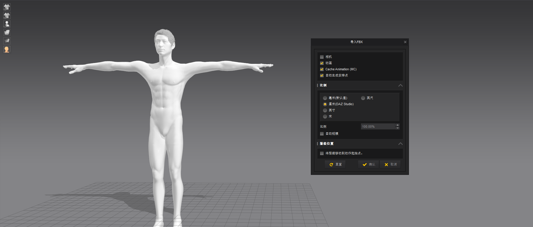 从Mixamo到C4D再到Marvelous Designer